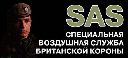 Методы проникновения SAS в тыл противника
