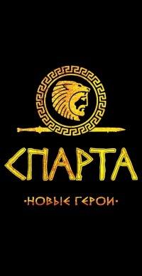 Спарта: Новые Герои